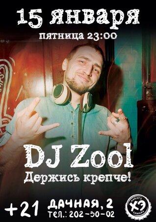 DJ Zool концерт в Самаре 15 января 2016