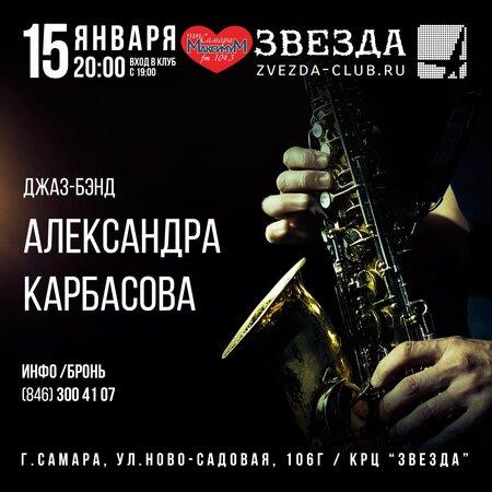 Джаз-бэнд Александра Карбасова концерт в Самаре 15 января 2016