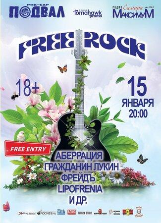 Free Rock концерт в Самаре 15 января 2016