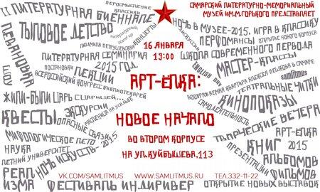 Арт-Ёлка: Новое начало концерт в Самаре 16 января 2016