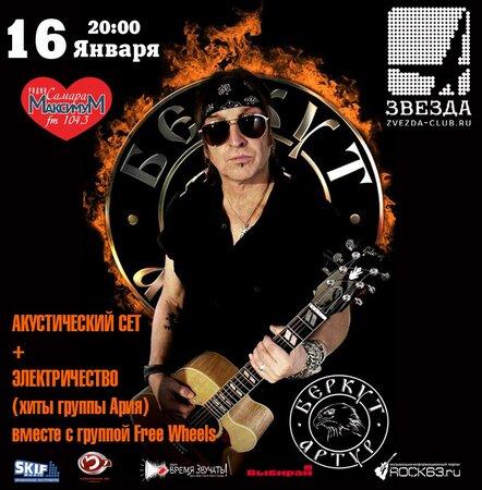 Артур Беркут концерт в Самаре 16 января 2016