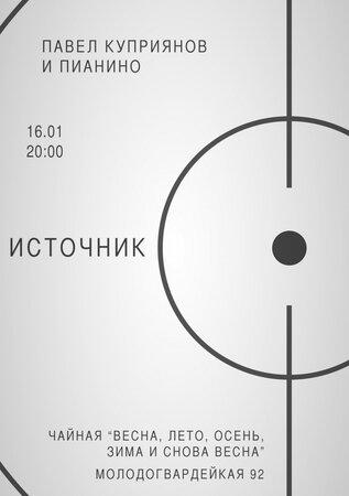 Павел Куприянов концерт в Самаре 16 января 2016