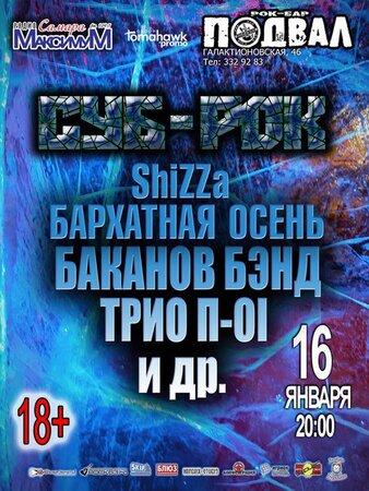 Субботний рок-концерт концерт в Самаре 16 января 2016