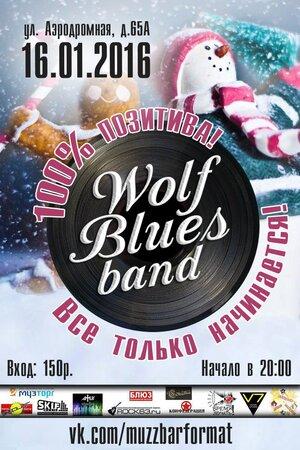 Wolf Blues Band концерт в Самаре 16 января 2016