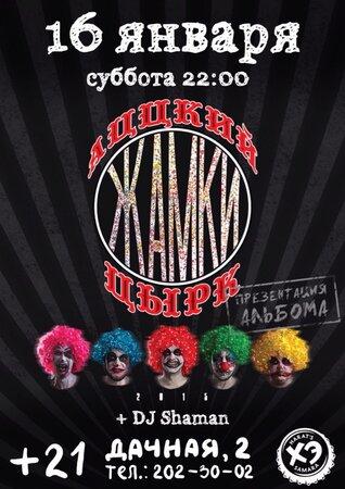 Жамки концерт в Самаре 16 января 2016