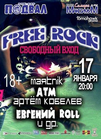 Free Rock концерт в Самаре 17 января 2016