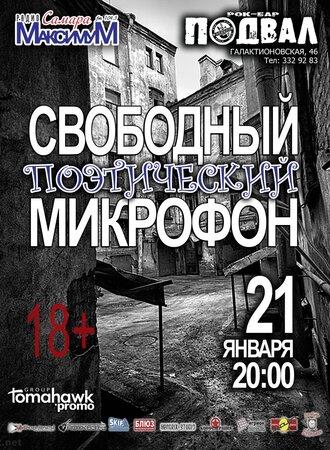 Свободный поэтический микрофон концерт в Самаре 21 января 2016