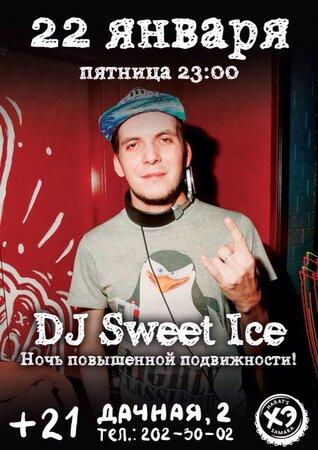 DJ Sweet Ice концерт в Самаре 22 января 2016