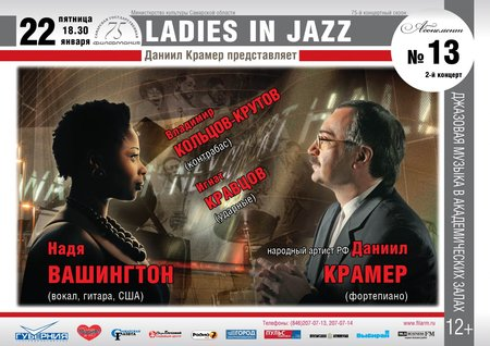 Ladies in Jazz концерт в Самаре 22 января 2016