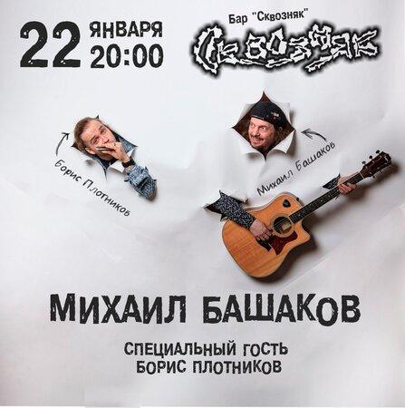 Михаил Башаков концерт в Самаре 22 января 2016