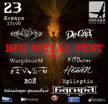 Big Metal Fest Vol. 2 концерт в Самаре 23 января 2016