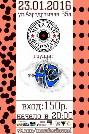 Нет Снов концерт в Самаре 23 января 2016
