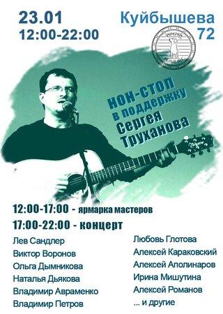 Нон-стоп в поддержку Сергея Труханова концерт в Самаре 23 января 2016