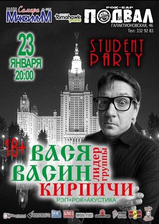 Вася Васин концерт в Самаре 23 января 2016
