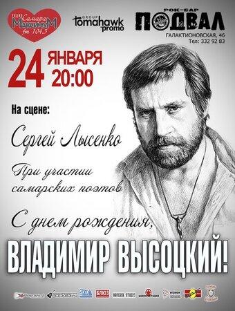 Концерт памяти Владимира Высоцкого концерт в Самаре 24 января 2016