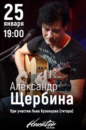 Александр Щербина концерт в Самаре 25 января 2017