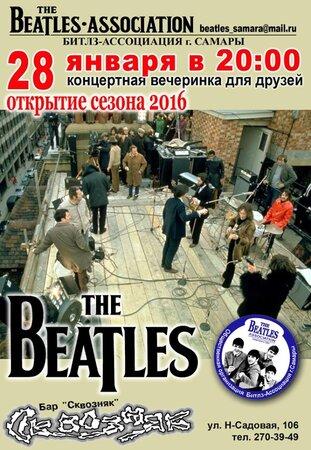 Битлз-Ассоциация / Beatles-Association концерт в Самаре 28 января 2016