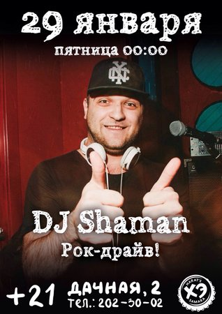 DJ Shaman концерт в Самаре 29 января 2016