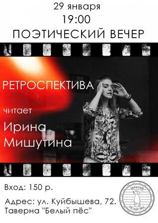 Ирина Мишутина концерт в Самаре 29 января 2016
