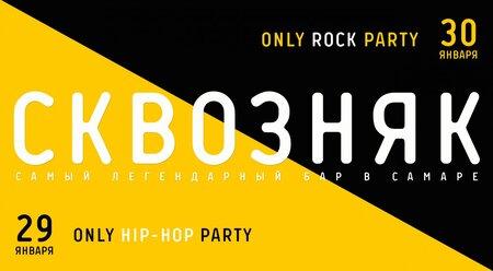 Only Rock Party концерт в Самаре 29 января 2016