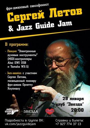Сергей Летов концерт в Самаре 29 января 2016