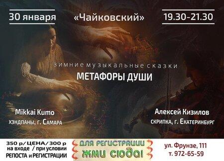 Алексей Кизилов, Лидия Жукова концерт в Самаре 30 января 2016