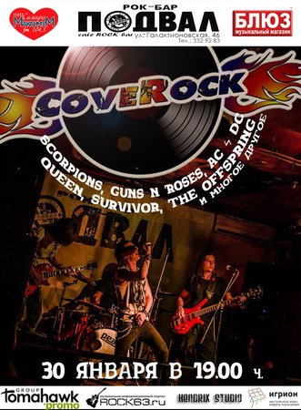 CoveRock концерт в Самаре 30 января 2016