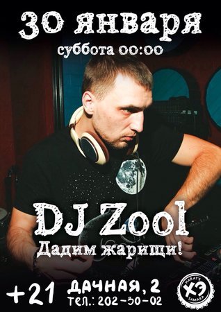 DJ Zool концерт в Самаре 30 января 2016