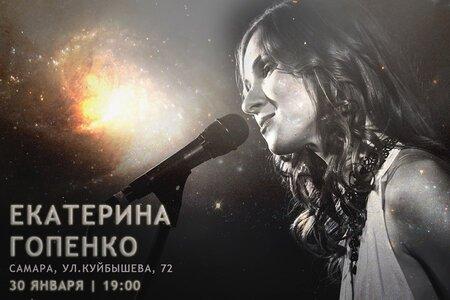 Екатерина Гопенко концерт в Самаре 30 января 2016