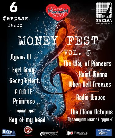 Money Fest V концерт в Самаре 6 февраля 2016