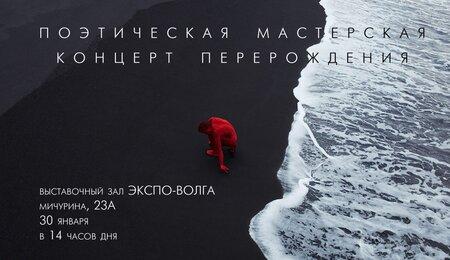 Поэтическая Мастерская концерт в Самаре 30 января 2016