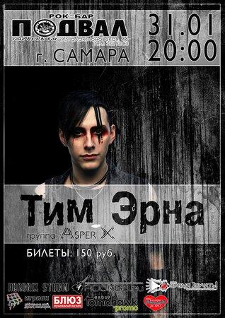 Тим Эрна концерт в Самаре 31 января 2016