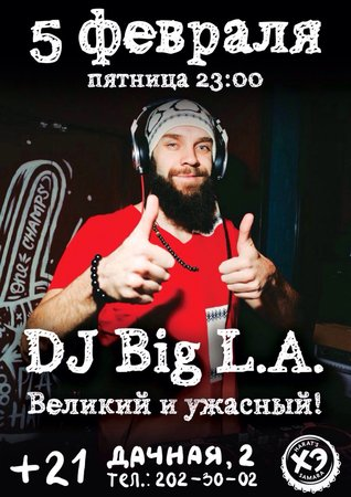 DJ Big L.A. концерт в Самаре 5 февраля 2016