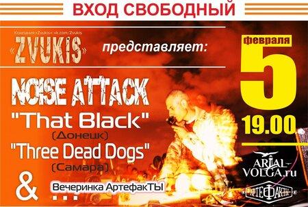 Квартирник на Чапаевской: Noise Attack концерт в Самаре 5 февраля 2016