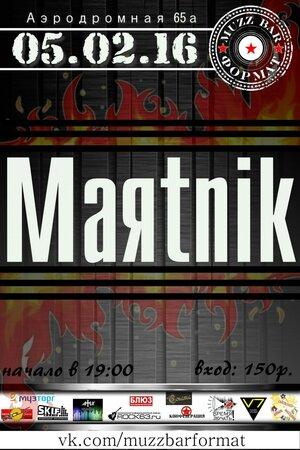 Маятник концерт в Самаре 5 февраля 2016