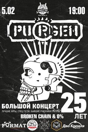 Пурген концерт в Самаре 5 февраля 2016