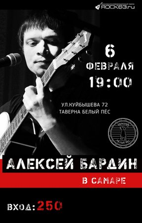 Алексей Бардин концерт в Самаре 6 февраля 2016