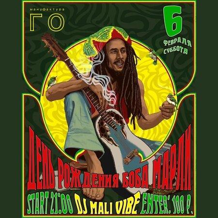 День рождения Боба Марли концерт в Самаре 6 февраля 2016