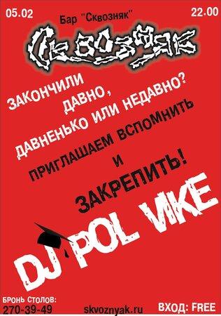 DJ Pol Vike концерт в Самаре 5 февраля 2016