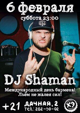 DJ Shaman концерт в Самаре 6 февраля 2016