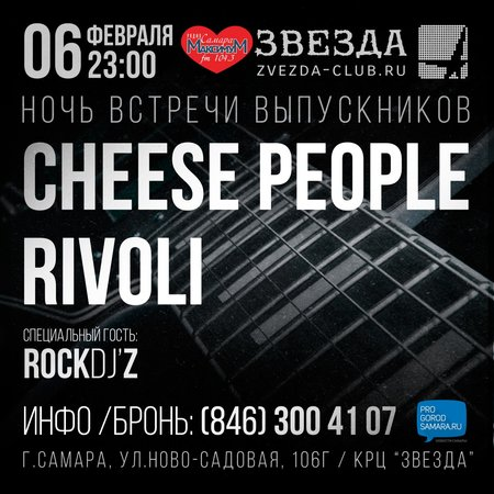 Rock Party: Cheese People, Rivoli концерт в Самаре 6 февраля 2016