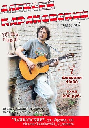 Алексей Караковский концерт в Самаре 7 февраля 2016