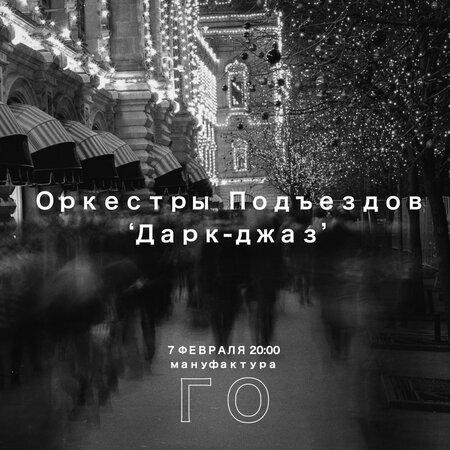 Оркестры Подъездов концерт в Самаре 7 февраля 2016