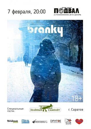Зеленый Самолет, branky концерт в Самаре 7 февраля 2016