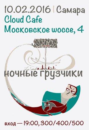Ночные Грузчики концерт в Самаре 10 февраля 2016