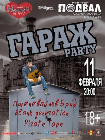 Гараж Party концерт в Самаре 11 февраля 2016