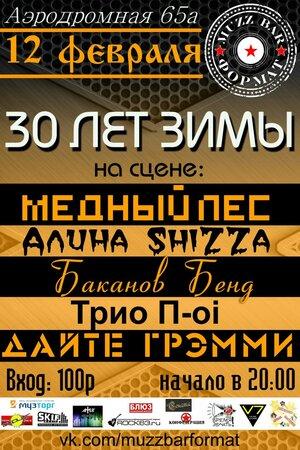 30 Лет Зимы концерт в Самаре 12 февраля 2016