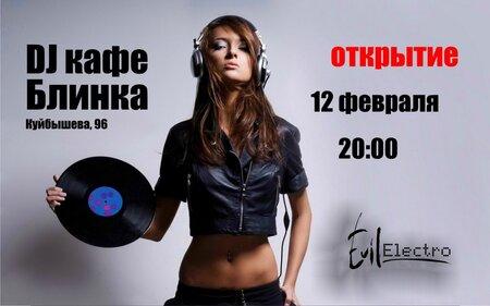DJ-кафе Блинка концерт в Самаре 12 февраля 2016