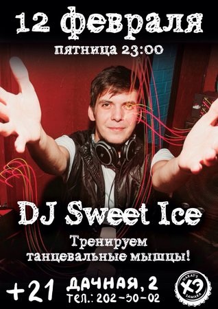 DJ Sweet Ice концерт в Самаре 12 февраля 2016