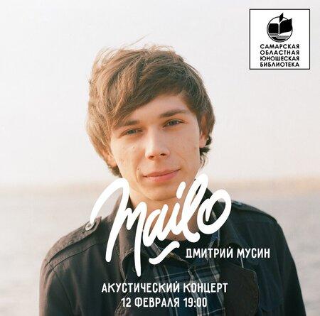 Mailo концерт в Самаре 12 февраля 2016